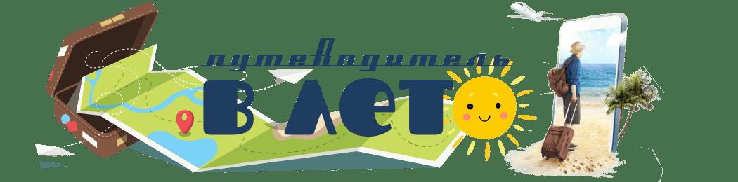 Лучший Вьетнам - это сайт с полезными статьями про Республику Вьетнам
